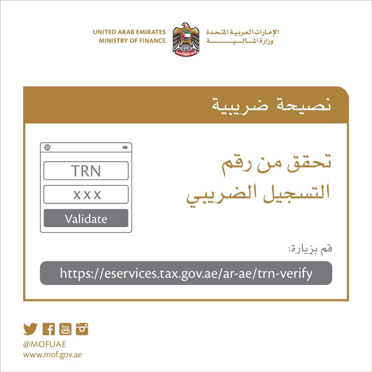 كيفية التسجيل لاغراض ضريبة القيمة المضافة